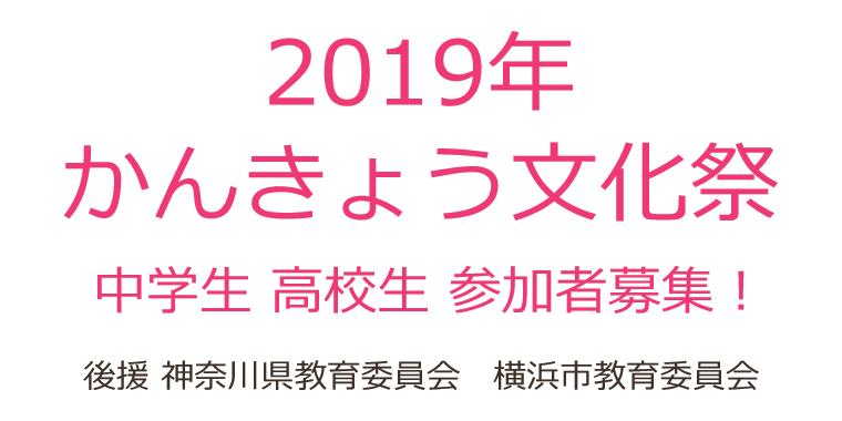 かんきょう文化祭-中学生・高校生参加者募集中